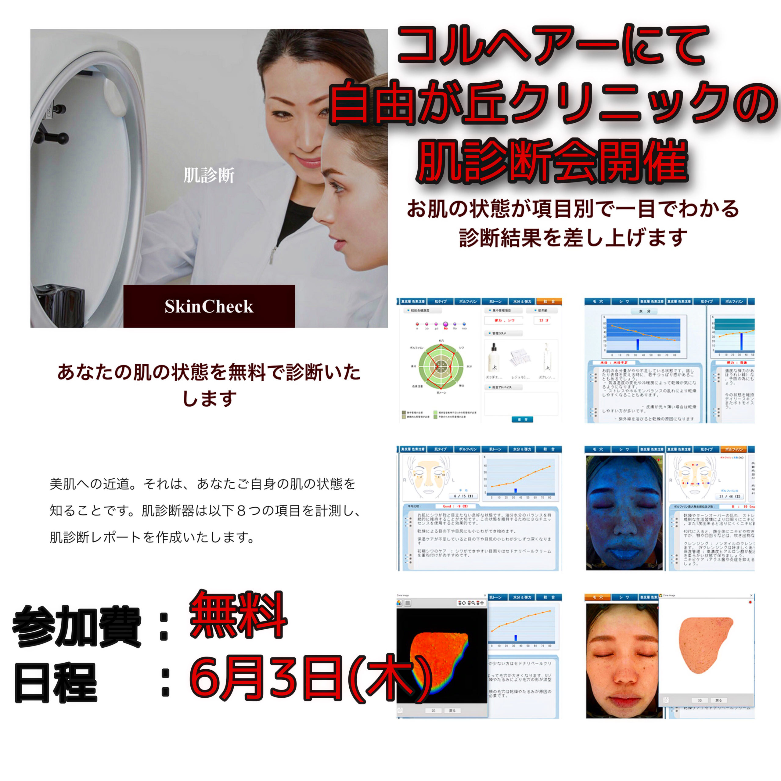 無料肌診断会のお知らせ